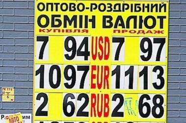 Курс евро в николаеве